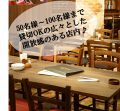 竹香園 池袋店の雰囲気1