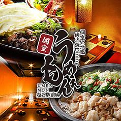 個室 肉バル 炭火焼Dining うめえもん 越谷駅前店の写真