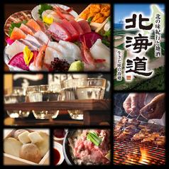 北海道 新宿明治通り店の写真