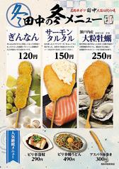 串カツ田中 茅ヶ崎店のおすすめ料理1