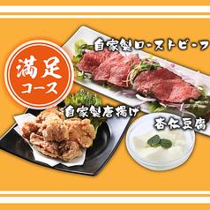 焼肉うしの家 一宮北店のおすすめ料理1
