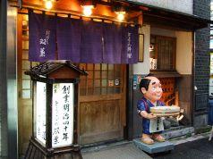 豆腐料理の双葉の画像