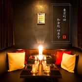 和食処 個室居酒屋 四季守 しきもりの写真