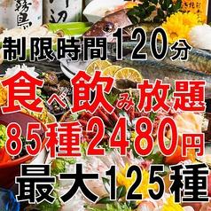 武ノ蔵のおすすめ料理1