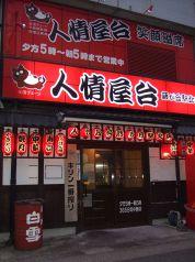 まこちゃん 藤が丘駅北店 人情屋台 中国料理の写真