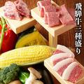 料理メニュー写真飛騨牛三種盛り