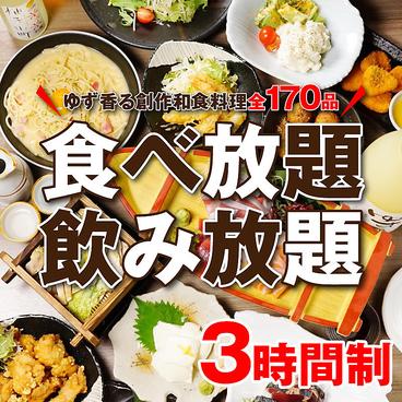 ゆずの小町 石山店のおすすめ料理1