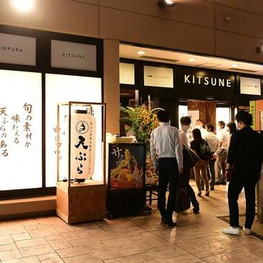 天ぷら酒場 KITSUNE 太田川店の雰囲気1