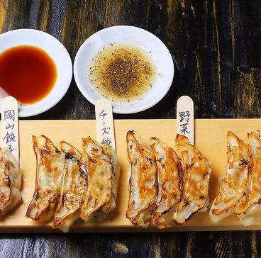 岡山餃子製作所 桃太郎大通り店のおすすめ料理1