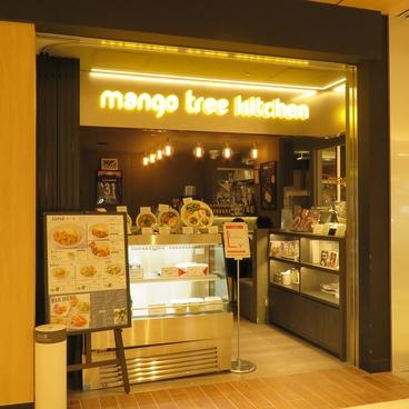 マンゴツリーキッチン ガパオ ekie広島店の雰囲気1