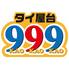 タイ屋台999 日比谷店のロゴ