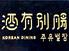 酒有別腸 チュユピョルジャン 鹿児島店のロゴ