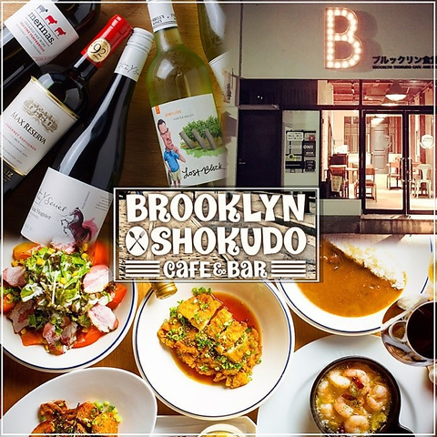 BROOKLYN SHOKUDO-ブルックリン食堂-