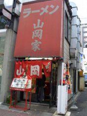 ラーメン山岡家 南2条店 の写真