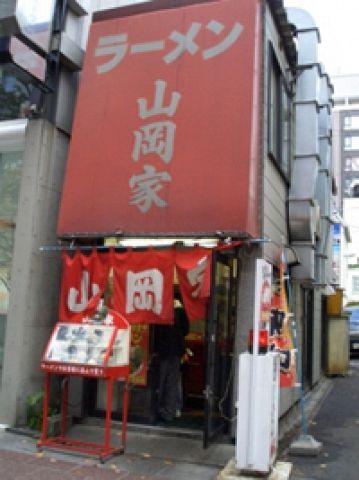 ラーメン山岡家 南2条店