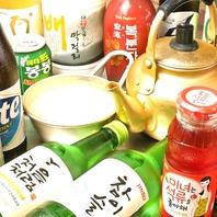 韓国焼酎など豊富なドリンクメニュー