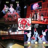 ARISE 舞の館の詳細
