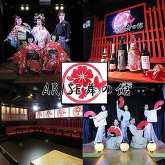 ARISE 舞の館の写真