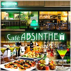 カフェ アブサン Cafe ABSINTHE