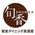 旬香 しゅんか Shunka 新宿東口店のロゴ