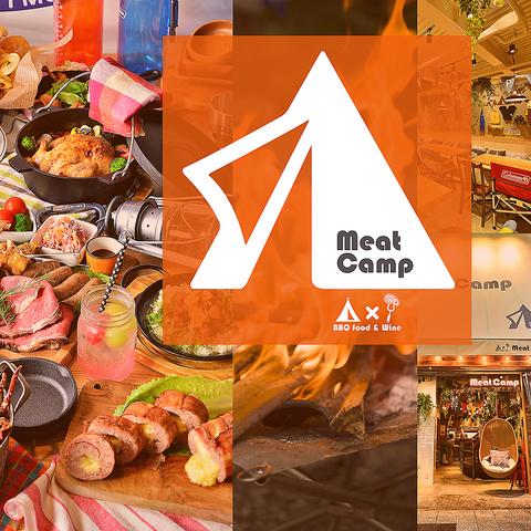 都会にいながら【グランピング】をテーマに目と舌で楽しめるキャンプメニューを提供