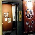 赤玉 金沢 本店の雰囲気1