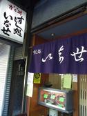 いなせ寿司の雰囲気3