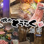 焼肉どうらく 横浜西口別邸 神奈川のグルメ