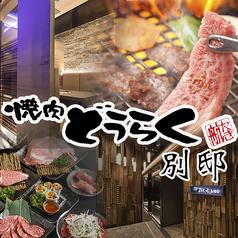 焼肉どうらく 横浜西口別邸の写真