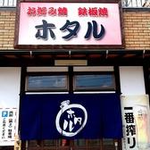 ホタル 大垣 (大垣)