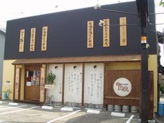 北の麺蔵 静岡の写真