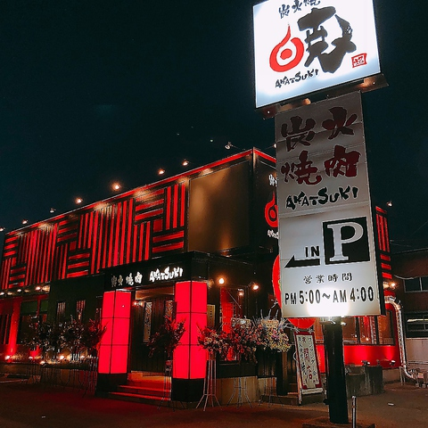【移転】元小樽食堂跡地!高品質でリーズナブルな焼肉屋♪肉質にこだわりあり!