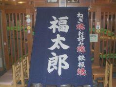 ねぎ焼 お好み焼 福太郎の写真