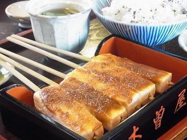松本 田楽木曽屋のおすすめ料理1