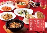 西安健菜キッチン MARK IS みなとみらい店の詳細