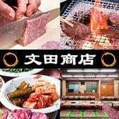 文田商店 本店の詳細