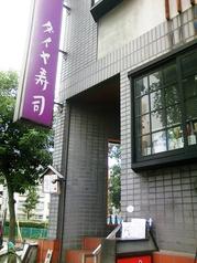 旬魚旬菜酒房 ダイヤ寿司の雰囲気3