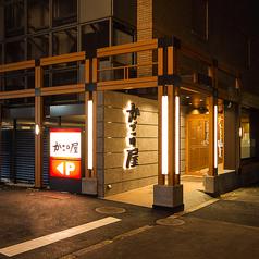 かごの屋 杉並梅里店の写真
