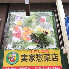 韓国料理実家惣菜店の写真