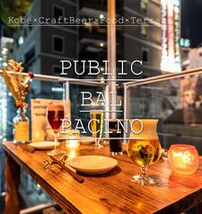 パブリック バル パチーノ PUBLIC BAL PACINOの写真