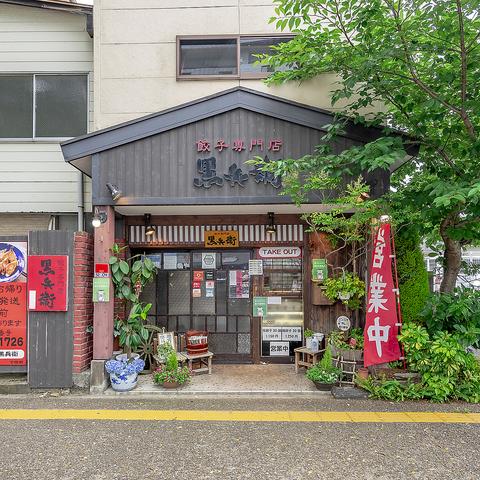 餃子専門店 黒兵衛