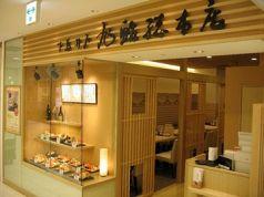 旭鮨総本店 本厚木ミロード店の写真