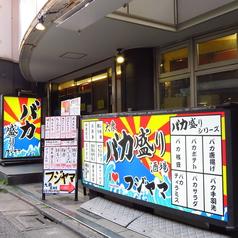 大衆バカ盛り酒場 フジヤマ 下北沢総本店の外観1