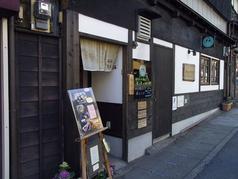fudan懐石 和み茶屋の写真