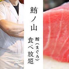 居酒屋 魚三蔵 浅草橋駅前店のコース写真