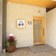 【名鉄堀田駅、New Open!!焼肉『南月』】