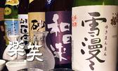 居酒屋 楽笑 鶴岡 酒田・鶴岡のグルメ
