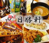麺匠酒場 日勝軒 笹塚店 高尾山のグルメ