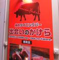 老舗焼肉店「出会いのかけら」が魚町に食べ放題専門店をオープン!厳選肉を食べ放題でお楽しみください。
