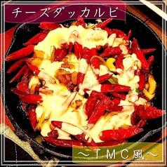 料理メニュー写真TMC風 チーズダッカルビ